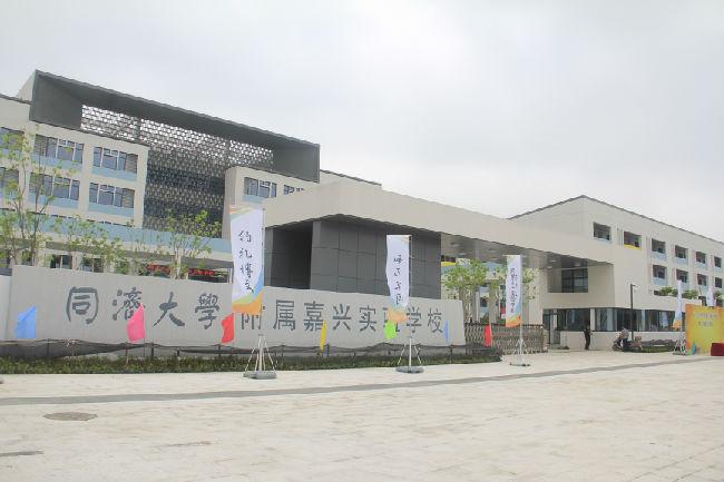 同济大学附属嘉兴实验学校